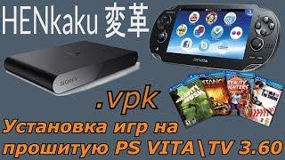Как установить игры на прошитую PS VITA \ TV Henkaku 3.60? .vpk