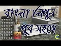 How to Write Bangla by Avro on Photoshop, Camtasia 9 and MS Word   App Care BD