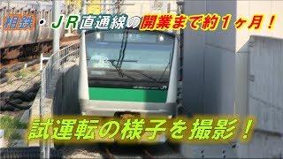 【あと1ヶ月!】JR・相鉄相互直通線、試運転の様子