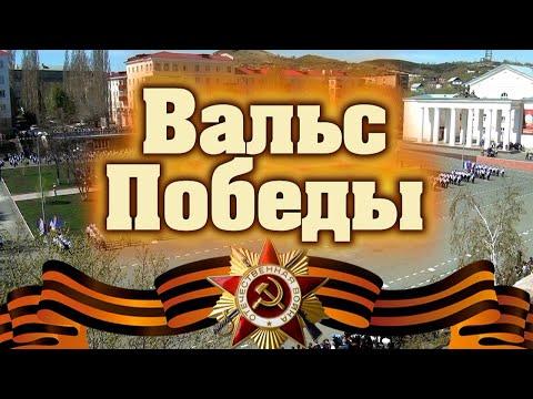 Вальс Победы 2019 (город Медногорск)