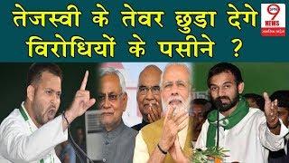 Tejashwi Yadav के इस Tweet ने Nitish/PM Modi को सोचने पर किया मजबूर,Bihar की सियासत में अब आएगा उबाल