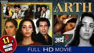 Arth (अर्थ) Hindi Full Length Movie | Raj Kiran, Shabana Azm, Smita Patil | Bollywood Full Movies