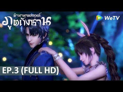 อนิเมะจีน | ตำนานจอมยุทธ์ภูตถังซาน(Soul Land) | EP.3 Full HD | WeTV