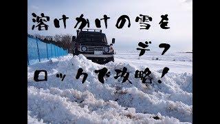 前日ジムニーが対角スタックした場所です。 溶けかかりの雪は一筋縄では...