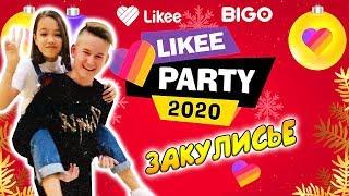 LIKEE PARTY 2020/ЧТО ТВОРИЛОСЬ ЗА КУЛИСАМИ/Влог Мария ОМГ