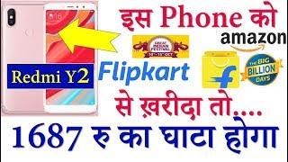 Don't Buy Redmi Y2 in 🔥🔥 Flipkart Big Billion Days Sale & Amazon Great Indian Sale