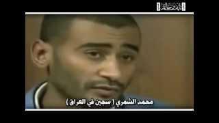 حصريا:أسماء المشايخ المتسببين بإعدام شبابنا في العراق