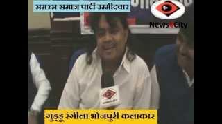 Samras Samaj Party Announced Guddu Rangeela MLA Candidate for Delhi