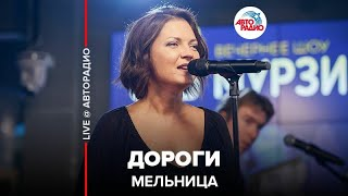 🅰️ Мельница - Дороги (LIVE @ Авторадио)
