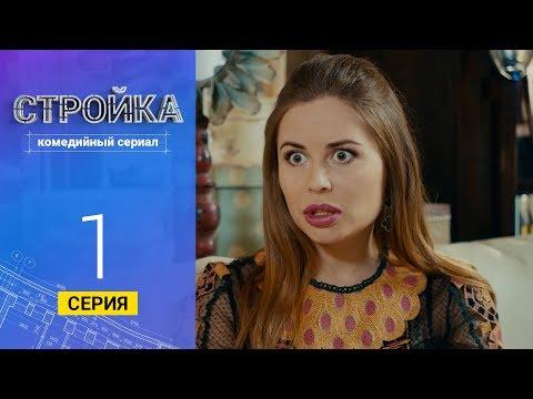 Стройка - Серия 1