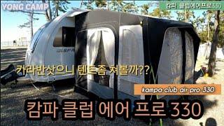 [YONGCAMP] 카라반캠핑/캄파/에어텐트/kampa…