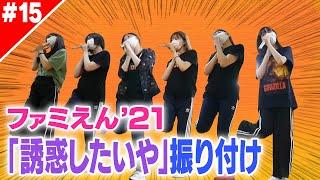 【エビ中特設Ch】新メンバー初ライブへの道!全盛りMIX #15