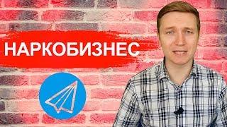 как работает наркобизнес в Беларуси и России   Telegram