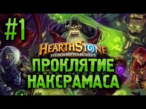 видео: hearthstone: Проклятие Наксрамаса [#1]