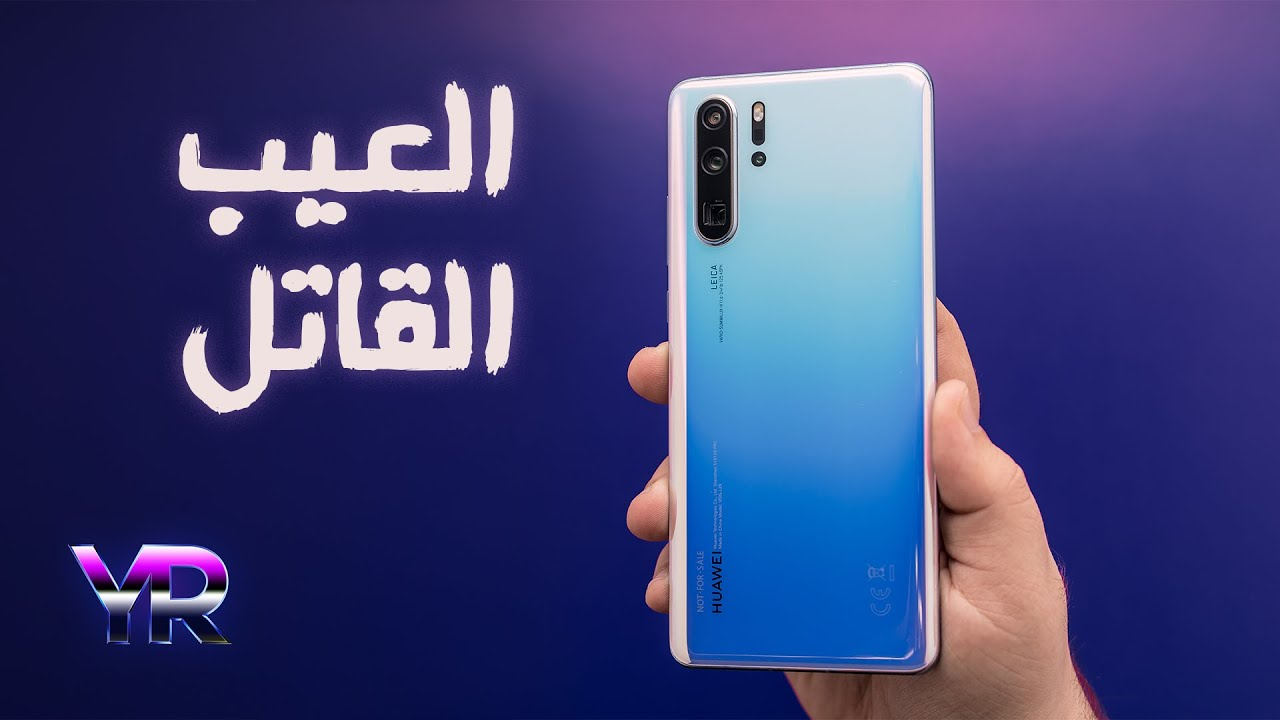 Huawei P30 Pro Review | عيب واحد قاتل !! مواصفات هاتف
