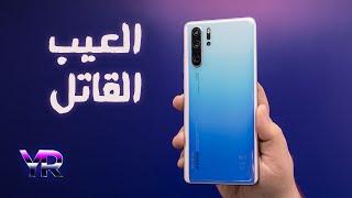 Huawei P30 Pro Review | عيب واحد قاتل !!