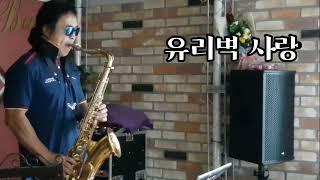 김춘수(테너색소폰)--유리벽 사랑