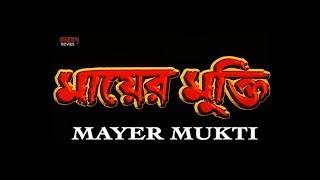 Mayer Mukti | Full Movie | New Full Bangla Movie | Bangla New Action Movie | Eskay Bangla Movie