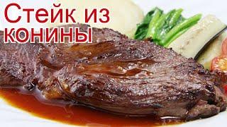 Рецепты из Конины - как приготовить конину пошаговый рецепт на 4 - Стейк из конины за 20-30 минут