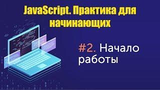 Урок 2. Javascript. Практика для начинающих. Начало работы