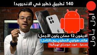140 تطبيق خطير في نظام الاندرويد! الايفون 12 سيكون الهاتف الاجمل!