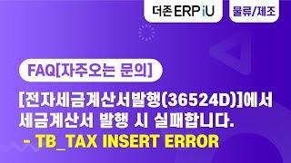 [ERPiU 영업관리 FAQ] [전자세금계산서발행(36…
