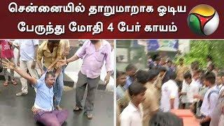 சென்னையில் தாறுமாறாக ஓடிய பேருந்து மோதி 4 பேர் காயம் | Bus | Driver | Accident