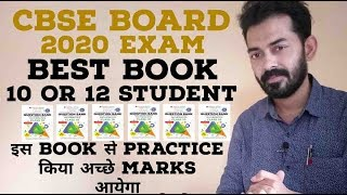 Best Books to Score 100% Marks in CBSE Class 10 Board | Oswal book for cbse class 10 and 12 | cbse