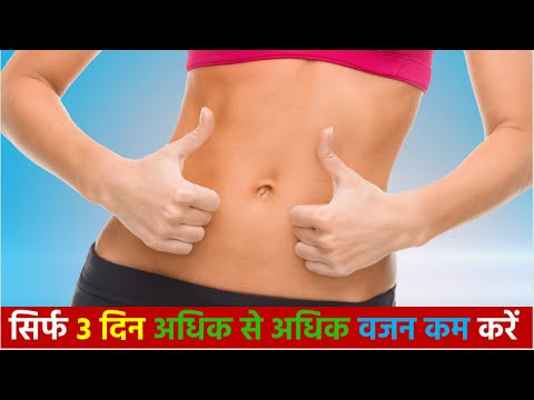 ३ दिन में वजन कम करने का डाइट प्लान | 3 Days Weight Loss Diet Plan