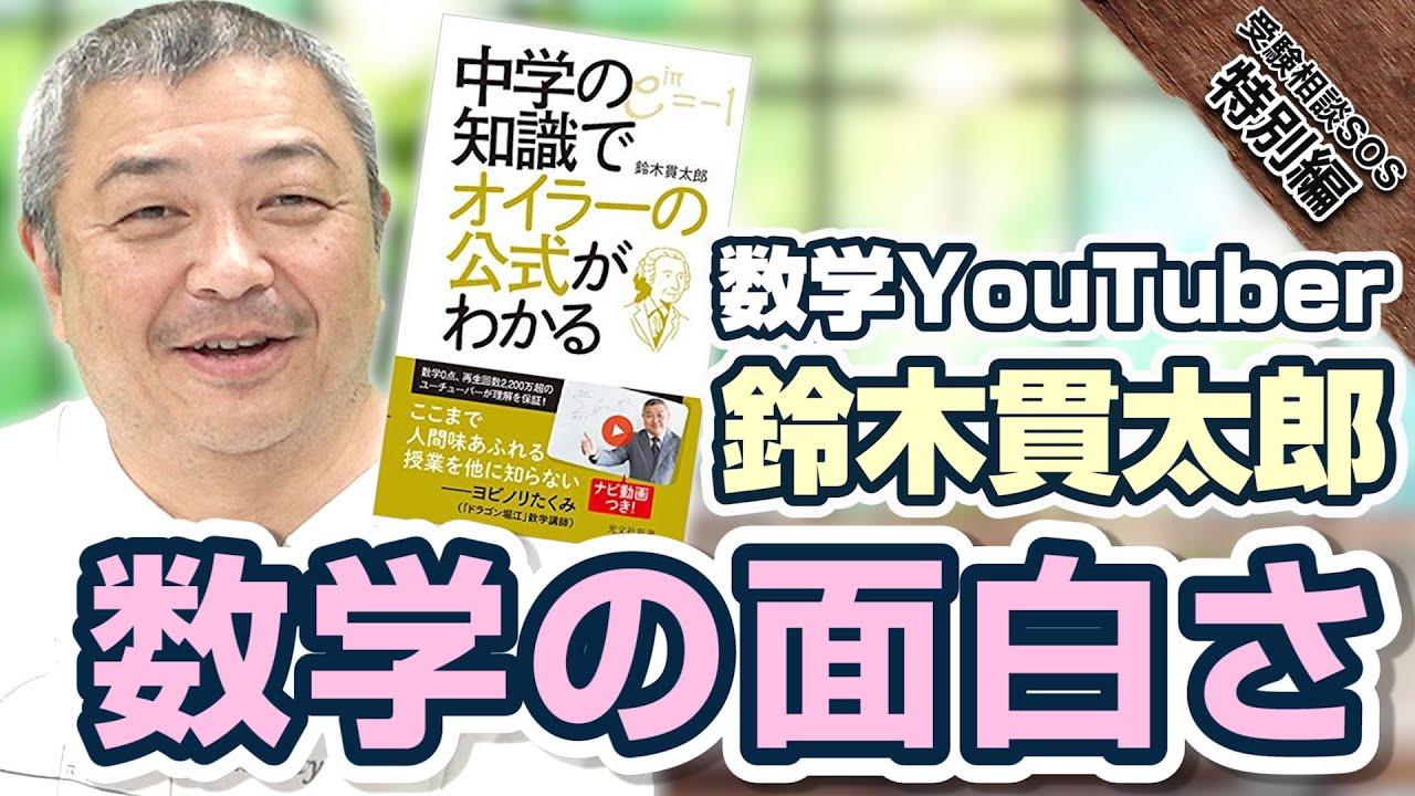 鈴木 貫太郎 数学 【教育系YouTuber】鈴木貫太郎の正体に迫る【謎の男】