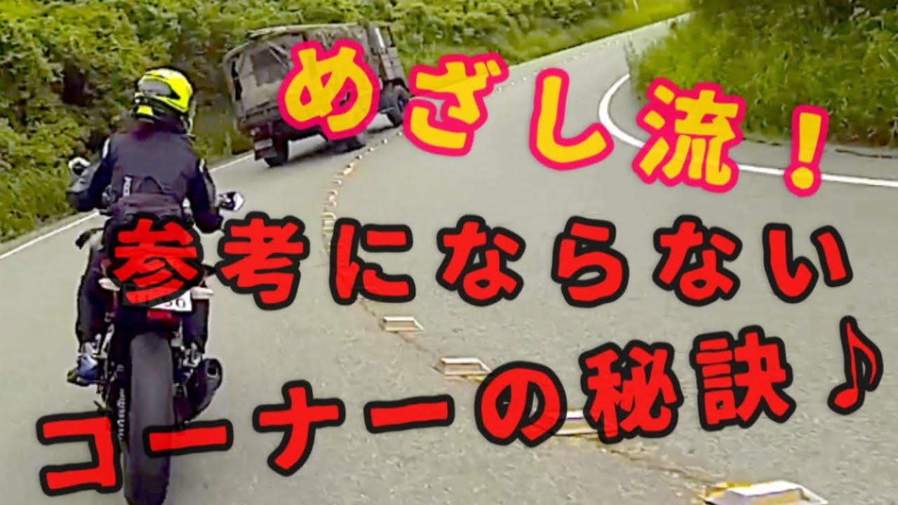 【モトブログ】Zと仲良くなる!バイク女子めざし流コーナーの秘儀!! Z250/YZF-R25【女子ライダー】