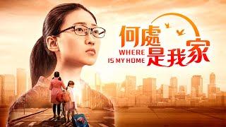 基督教會電影《何處是我家》神是我的依靠