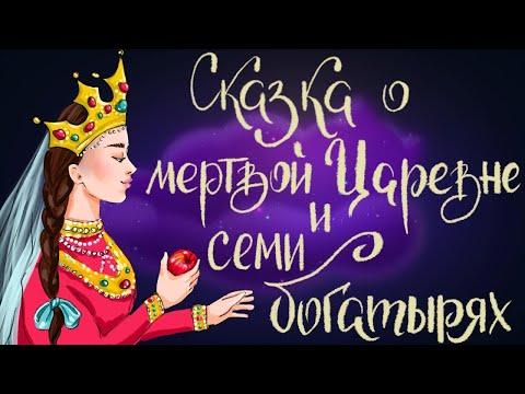 А.С. Пушкин. Сказка о мертвой царевне и о семи богатырях.