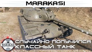 Разработчики апнули его случайно, а в итоге получился такой классный танк World of Tanks