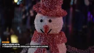 Громко, весело и мокро: как прошла новогодняя ночь у главной елки Абхазии