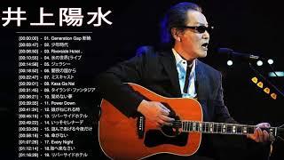 井上陽水 メドレー ♪ღ♫ 井上陽水のベストソング ♪ღ♫ Yōsui Inoue 人気曲...