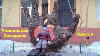#1.ВЛОГ.Уникальная Экскурсия-Одесса.Красивые Достопримечательности.(Все видео канала mamin Risha https://www.youtube.com/channel/UCn1YAnGGRIqt2EpF-GDcT9w/videos Если Вам понравились мои видео, пожалуйста, ..., 2017-02-15T02:24:50.000Z)