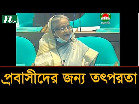 কর্মহীন প্রবাসীদের চাকুরি পুনর্বহালে কূটনৈতিক তৎপরতা from YouTube · Duration:  1 minutes 33 seconds