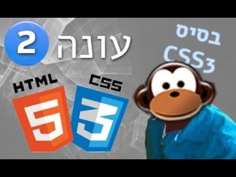 קורס HTML5 ו CSS3 -  בוטסטראפ 4.1 חלק 7 - סטריפ
