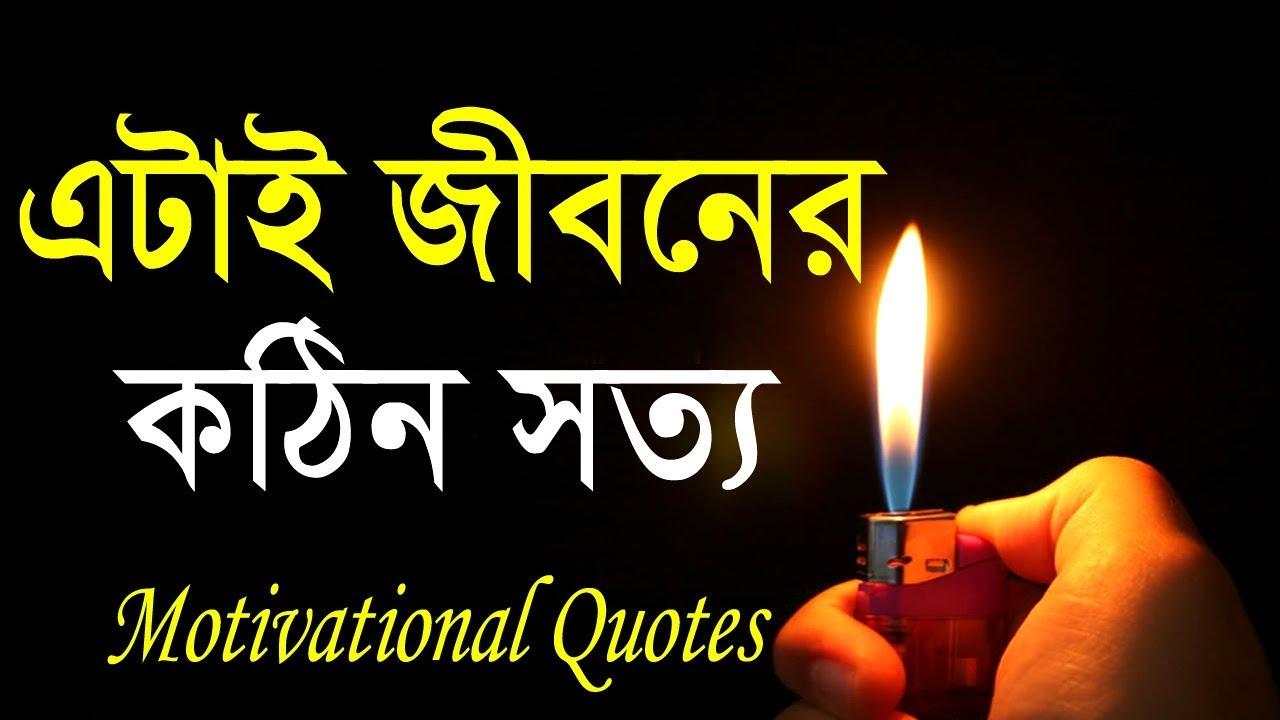 এটাই জীবনের কঠিন সত্যি || success Quotes in life || success  Motivational Video in Bangla