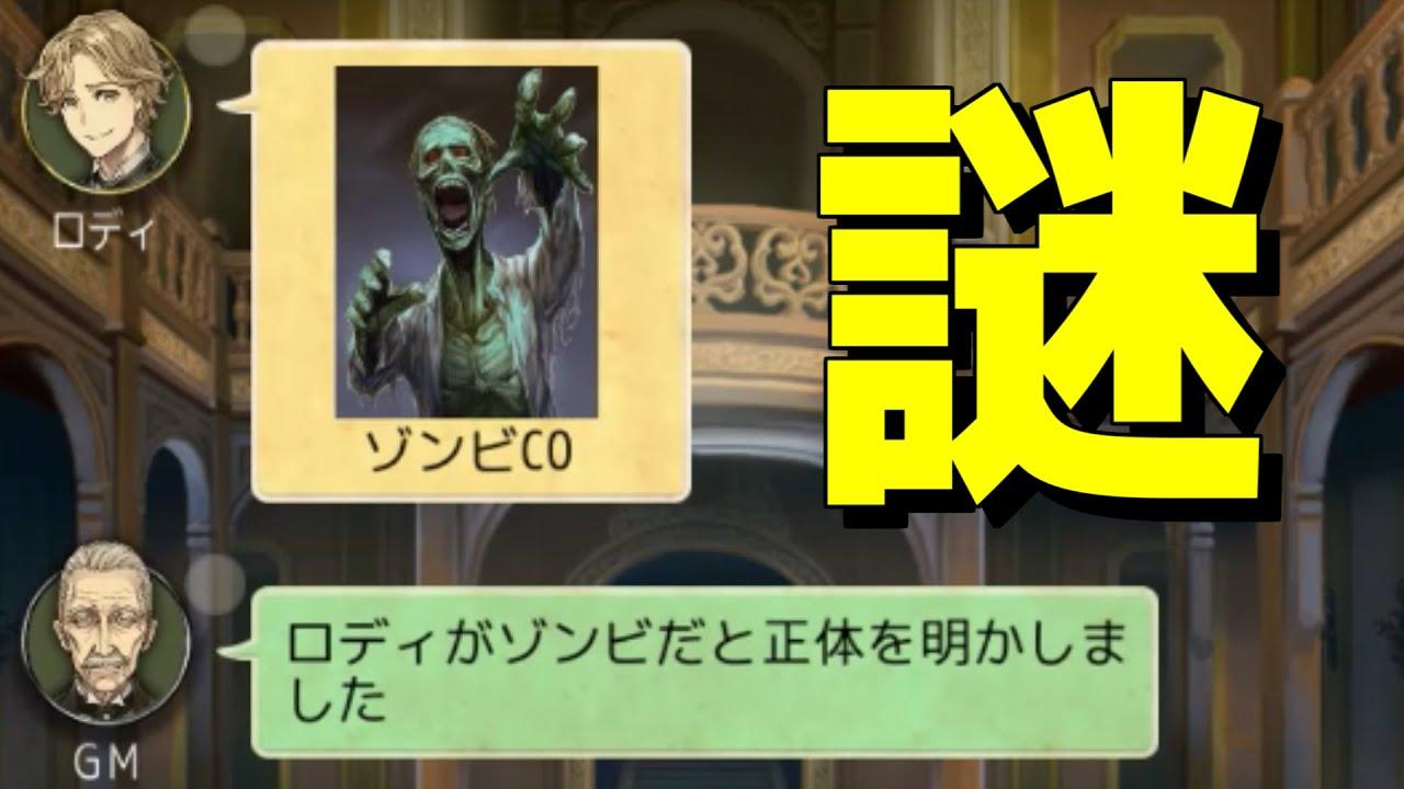 【人狼ジャッジメント】急にゾンビCOするロディ、その理由とは!?