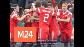 Смотреть видео Сборная России по футболу победила команду Турции в Сочи - Москва 24 онлайн