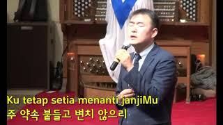 Ku Tetap Setia 주 발 앞에 엎드린 Lagu Rohani Indonesia dalam bahasa Korea 인도네시아 찬양
