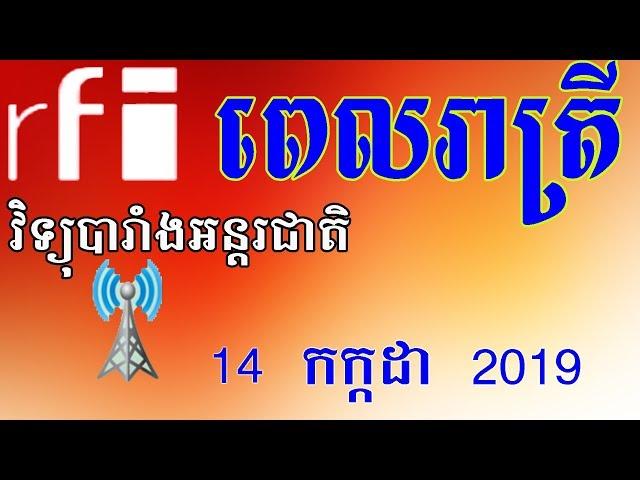 RFI Khmer News, Night - 14 July 2019 - វិទ្យុបារាំងអន្តរជាតិពេលយប់ថ្ងៃអាទិត្យ ទី ១៤ កក្កដា ២០១៩