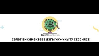 Сәләт ВикиМәктәбе - язгы сессия 2019 - 6 нчы дәрес
