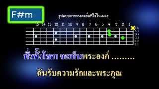 เพลง โฮซันนา (วีดีโอ คาราโอเกะ)