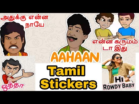#tamilstickers_collection #mari2 Tamil WhatsApp stickers 2018 update|funny  WhatsApp stickers
