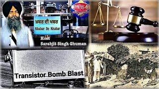 Khabar Di Khabar | Delhi Transistor Blasts (1985); 30 Sikhs acquitted after 35 years - SS Ghuman