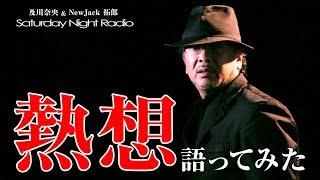 チャンネル登録宜しくお願いします! 熱想語ってみた! 及川奈央&Newjac...