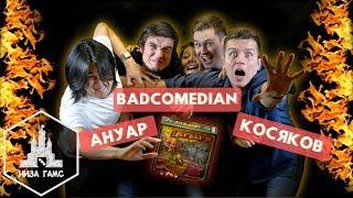 Играем в Цербера! BADCOMEDIAN, ANOIR, ДЕНИС КОСЯКОВ.